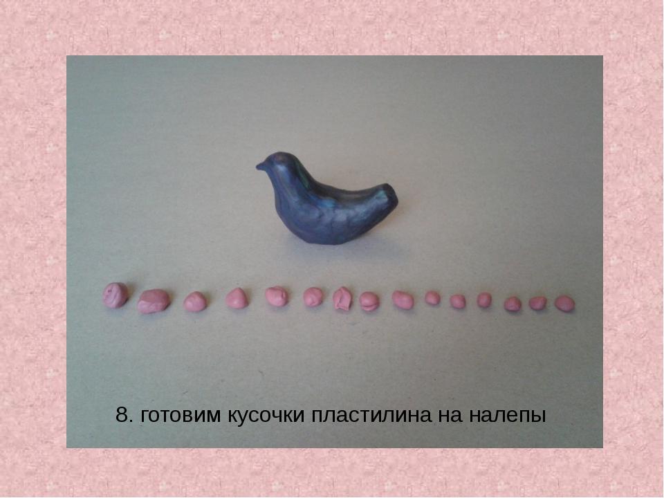 8. готовим кусочки пластилина на налепы