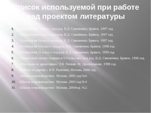 Список используемой при работе над проектом литературы «Технология 7 класс»/