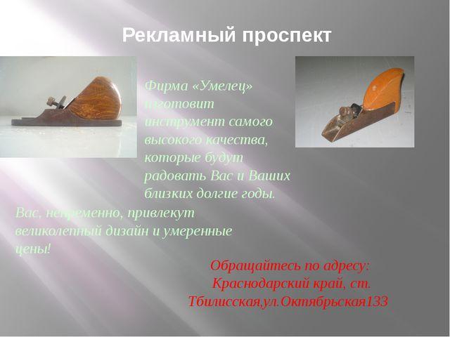 Рекламный проспект Обращайтесь по адресу: Краснодарский край, ст. Тбилисская,...
