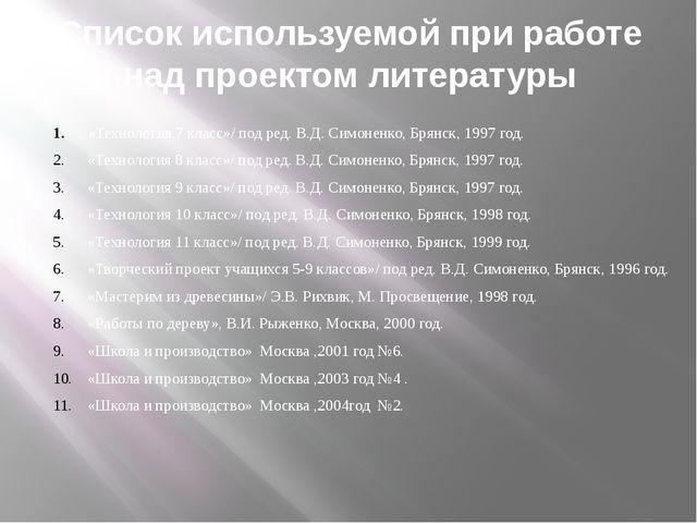 Список используемой при работе над проектом литературы «Технология 7 класс»/...