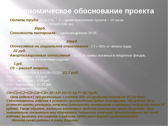 Экономическое обоснование проекта 1. Оплата труда: С1=Т*Ц Т – время выполнен...