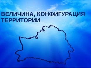 ВЕЛИЧИНА, КОНФИГУРАЦИЯ ТЕРРИТОРИИ 10 класс