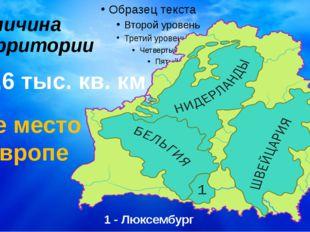 Величина территории 1 - Люксембург 207,6 тыс. кв. км 13-е место В Европе