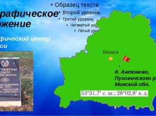 Географическое положение Географический центр Беларуси д. Антоново, Пуховичск