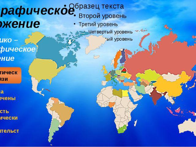 Политико – географическое положение Цветами на карте отмечены страны, в котор...