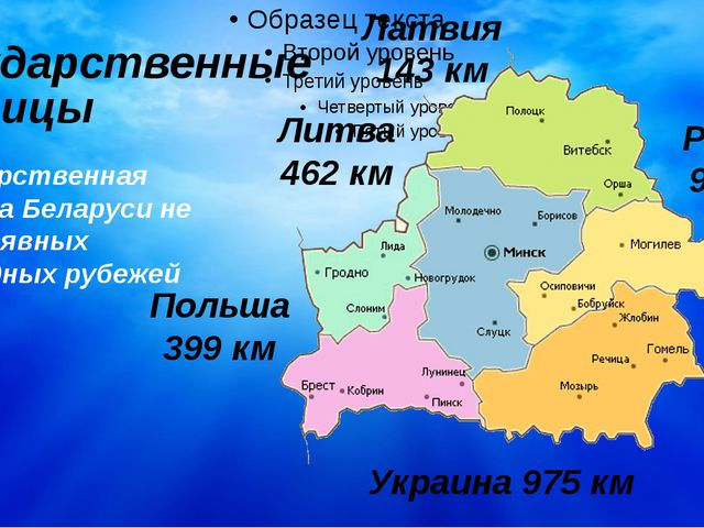 Государственные границы Латвия 143 км Литва 462 км Польша 399 км Украина 975...