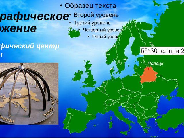 Географическое положение Географический центр Европы Полоцк