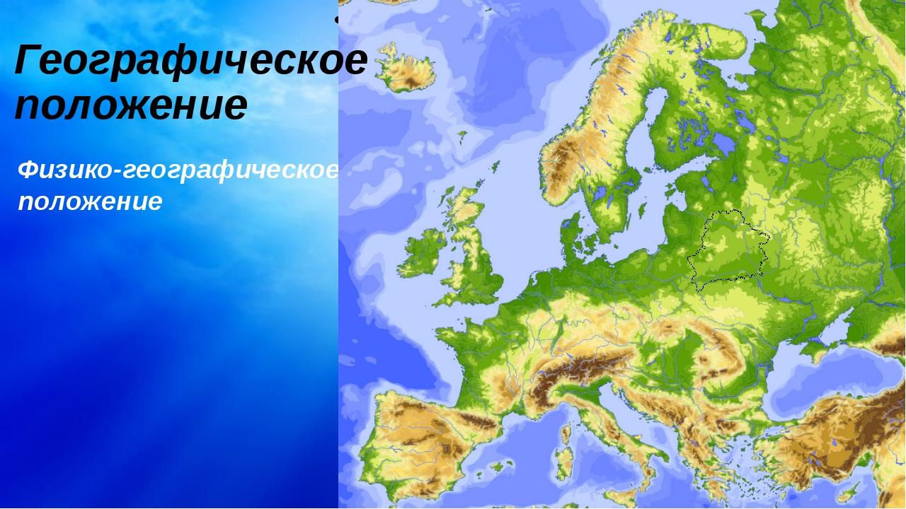 Физико-географическое положение Географическое положение