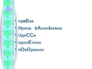 проБка Ирина ВАсилЬевна ОдеССа прилЕтели пОкОрмили