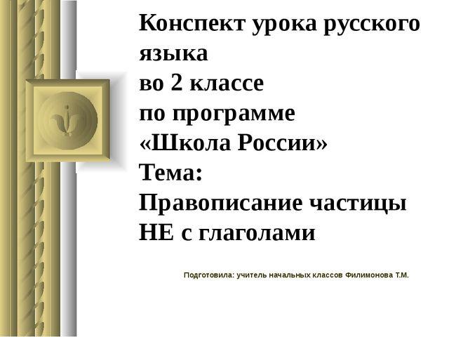 Конспект урока русского языка во 2 классе по программе «Школа России» Тема: П...