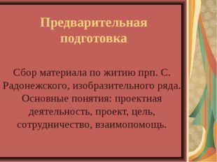 Предварительная подготовка Сбор материала по житию прп. С. Радонежского, изоб