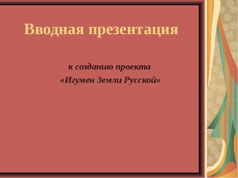 Вводная презентация к созданию проекта «Игумен Земли Русской»