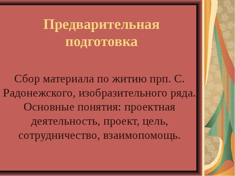Предварительная подготовка Сбор материала по житию прп. С. Радонежского, изоб...