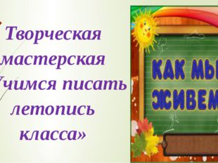 Творческая мастерская «Учимся писать летопись класса»