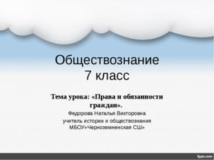 Обществознание 7 класс Тема урока: «Права и обязанности граждан». Федорова На