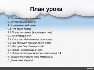 План урока 1. Организационный момент 2. Актуализация знаний 3. Изучение новой