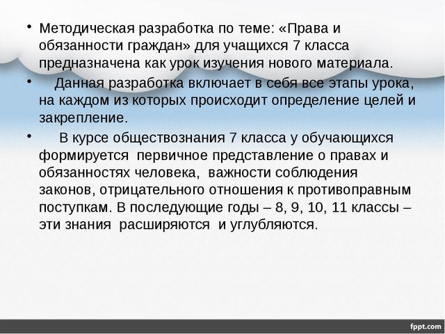 Методическая разработка по теме: «Права и обязанности граждан» для учащихся 7...