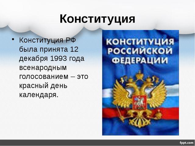 Конституция Конституция РФ была принята 12 декабря 1993 года всенародным голо...