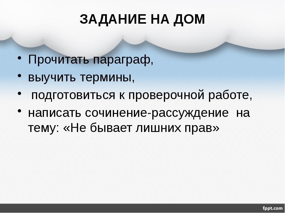 ЗАДАНИЕ НА ДОМ Прочитать параграф, выучить термины, подготовиться к проверочн...