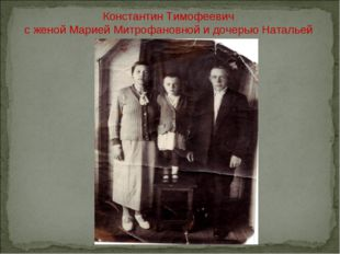 Константин Тимофеевич с женой Марией Митрофановной и дочерью Натальей