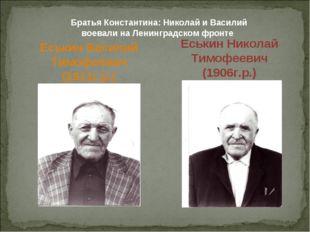 Еськин Василий Тимофеевич (1911г.р.) Еськин Николай Тимофеевич (1906г.р.) Бра