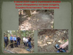 9 июля 2014 года в стрелковой ячейке были обнаружены останки солдата, Еськина