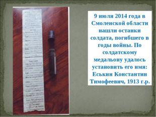 9 июля 2014 года в Смоленской области нашли останки солдата, погибшего в годы