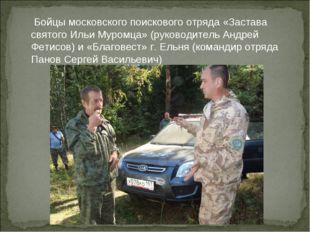 Бойцы московского поискового отряда «Застава святого Ильи Муромца» (руководи