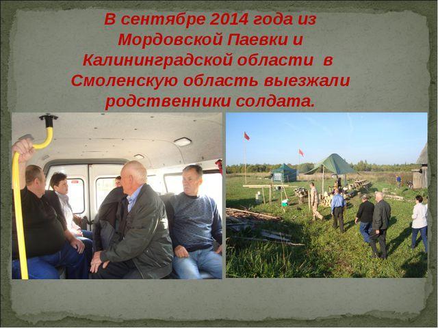 В сентябре 2014 года из Мордовской Паевки и Калининградской области в Смоленс...
