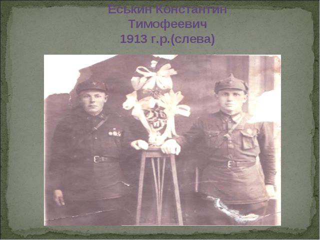 Еськин Константин Тимофеевич 1913 г.р.(слева)