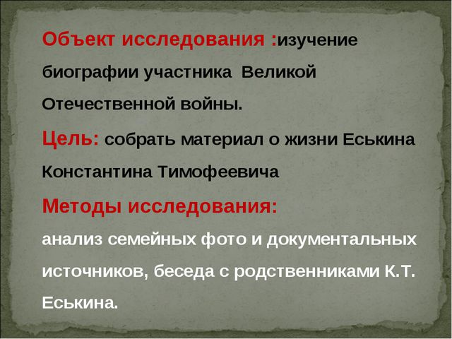 Объектисследования :изучение биографии участника Великой Отечественной войны...