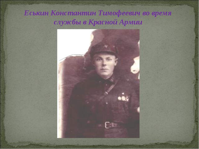 Еськин Константин Тимофеевич во время службы в Красной Армии
