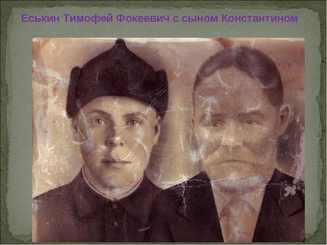 Еськин Тимофей Фокеевич с сыном Константином