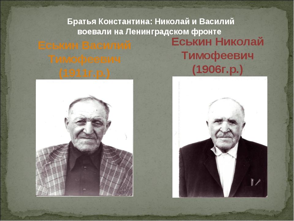 Еськин Василий Тимофеевич (1911г.р.) Еськин Николай Тимофеевич (1906г.р.) Бра...