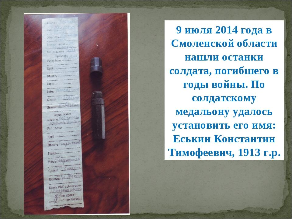 9 июля 2014 года в Смоленской области нашли останки солдата, погибшего в годы...