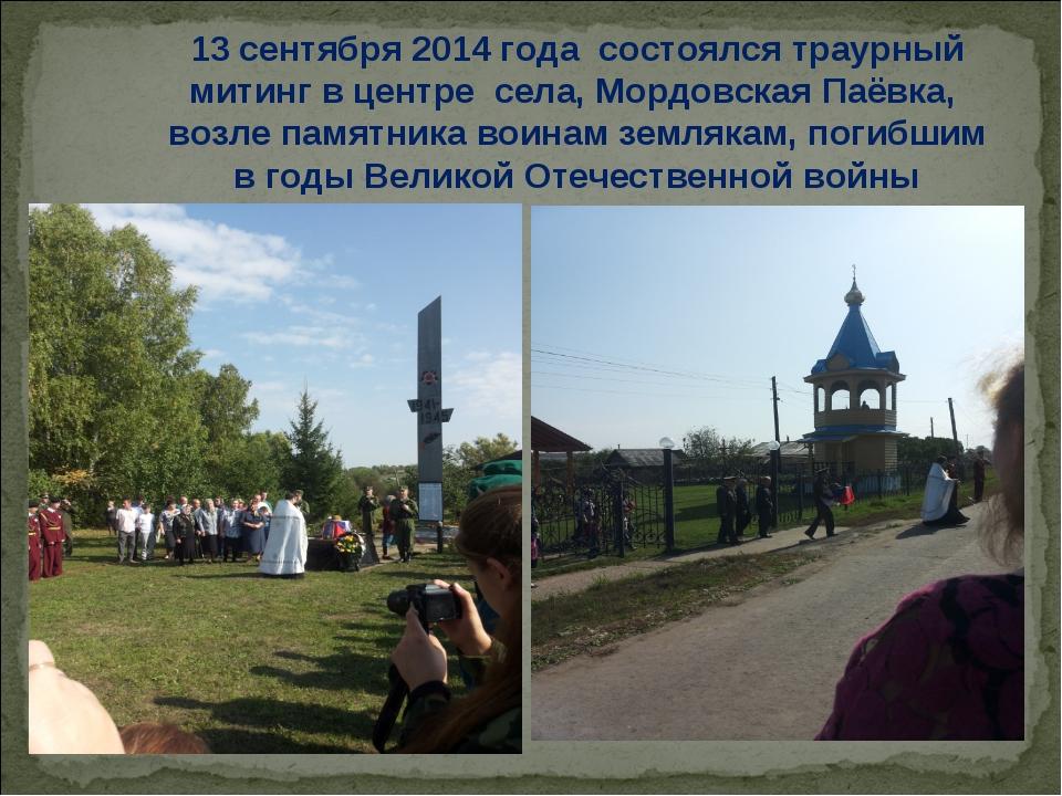 13 сентября 2014 года состоялся траурный митинг в центре села, Мордовская Паё...