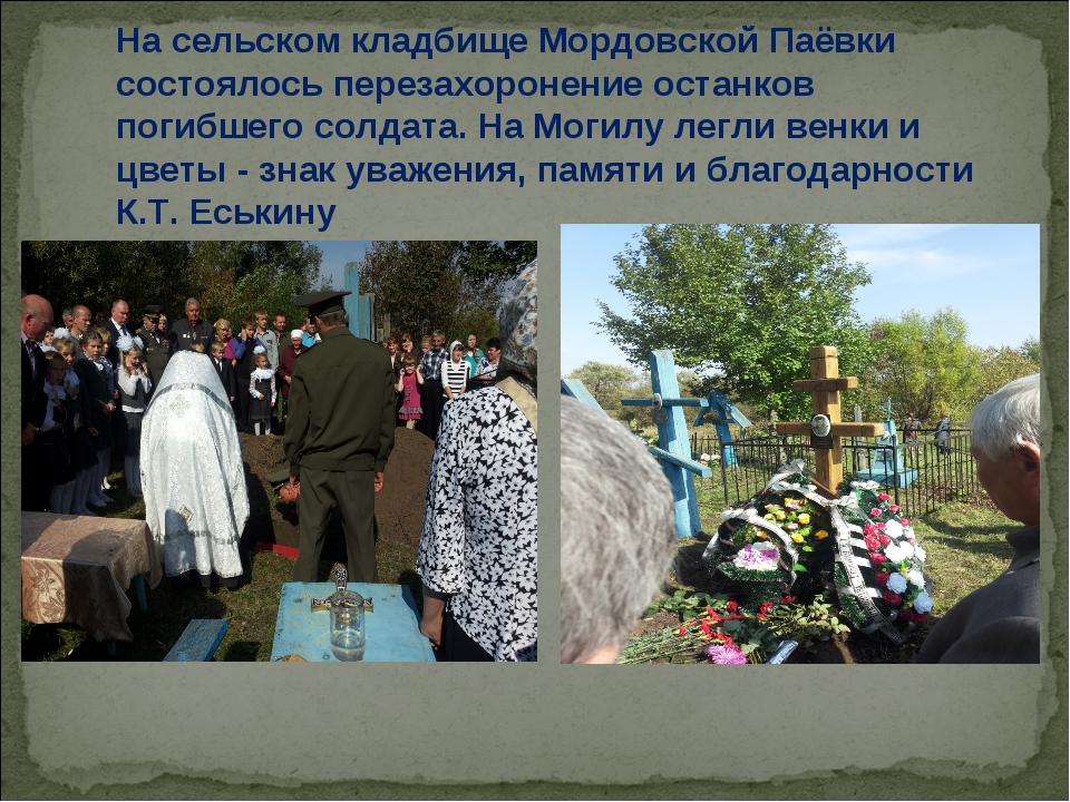 На сельском кладбище Мордовской Паёвки состоялось перезахоронение останков по...