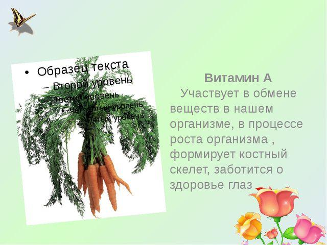 Витамин А Участвует в обмене веществ в нашем организме, в процессе роста орг...