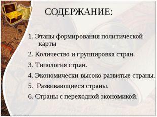 СОДЕРЖАНИЕ: 1. Этапы формирования политической карты 2. Количество и группиро