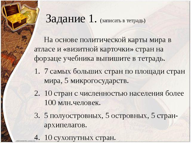 Задание 1. (записать в тетрадь) На основе политической карты мира в атласе и...