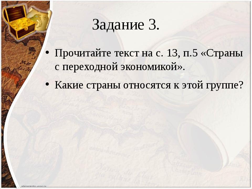 Задание 3. Прочитайте текст на с. 13, п.5 «Страны с переходной экономикой». К...