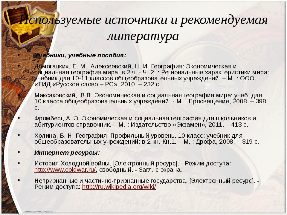 Используемые источники и рекомендуемая литература Учебники, учебные пособия:...