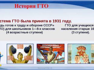 Система ГТО была принята в 1931 году. Программа ГТО состояла из 2 частей: Ист