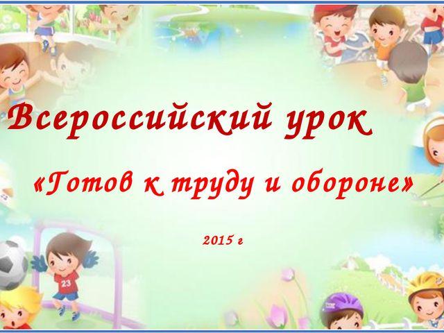 Всероссийский урок «Готов к труду и обороне» 2015 г