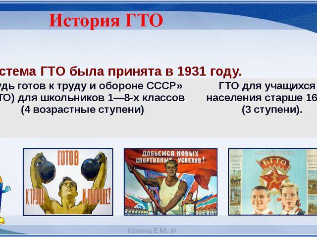 Система ГТО была принята в 1931 году. Программа ГТО состояла из 2 частей: Ист...