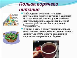 Польза горячего питания Наблюдения показали, что дети, получающие горячее пит
