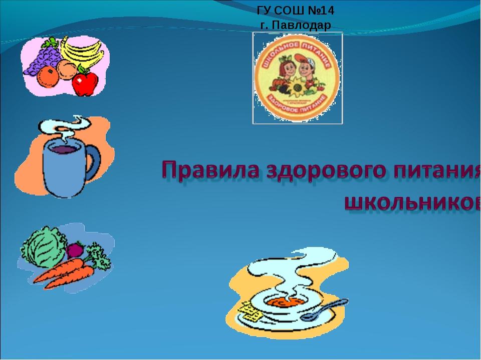 ГУ СОШ №14 г. Павлодар