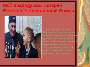 Мой прадедушка- Ветеран Великой Отечественной Войны В 1942 году мой дедушка,