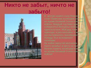 Никто не забыт, ничто не забыто! В центре нашего села Поисево стоит Памятник