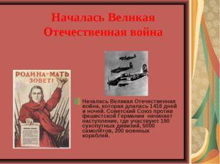 Началась Великая Отечественная война, которая длилась 1418 дней и ночей. Сове